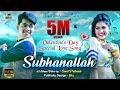 New Odia HD Video Song   Subhanallaha   Valentine's Day Special Odia Love Song   Debesh & Diptirekha