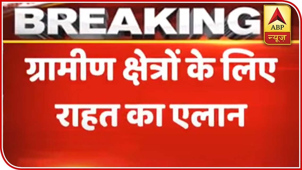 Government Announces Additional Relief For Rural Areas Amid Lockdown | ABP News