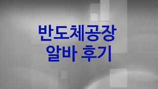 [경험담] 반도체공장 알바 후기