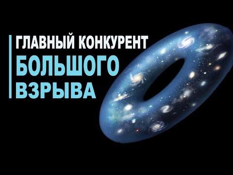 Главный конкурент Большого Взрыва: Циклическая модель Вселенной - Видео онлайн