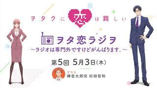 http://wotakoi-anime.com/ ヲタ恋ラジヲ ~ラジオは専門外ですけどがん...