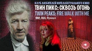 #КИНОЛИКБЕЗ : Твин Пикс: сквозь огонь