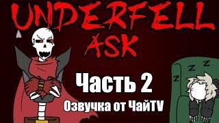Underfell: ASK - Часть 2 (underfell ask dub) (undertale comic dub)
