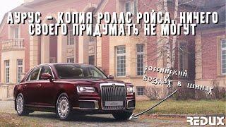 Крутая рекламная компания автобренда Aurus // Все о российском премиальном автомобиле