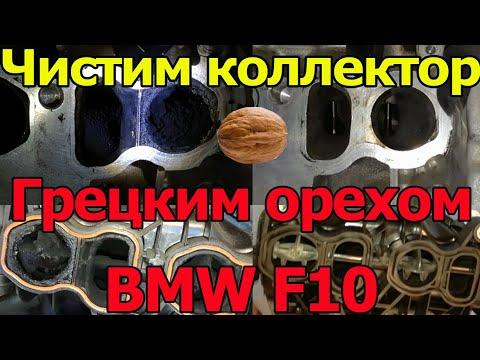 BMW F10 Чистим коллектор и гбц грецким орехом.