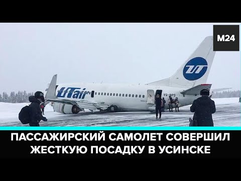 Пассажирский самолет из Москвы произвел жесткую посадку в Усинске - Москва 24