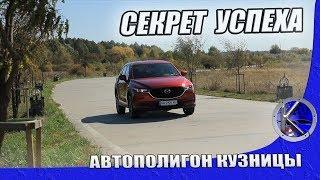 Что нового в Mazda CX-5 2019 года? Тест-драйв в 1500 км + offroad и безопасность в Мазда СХ-5.