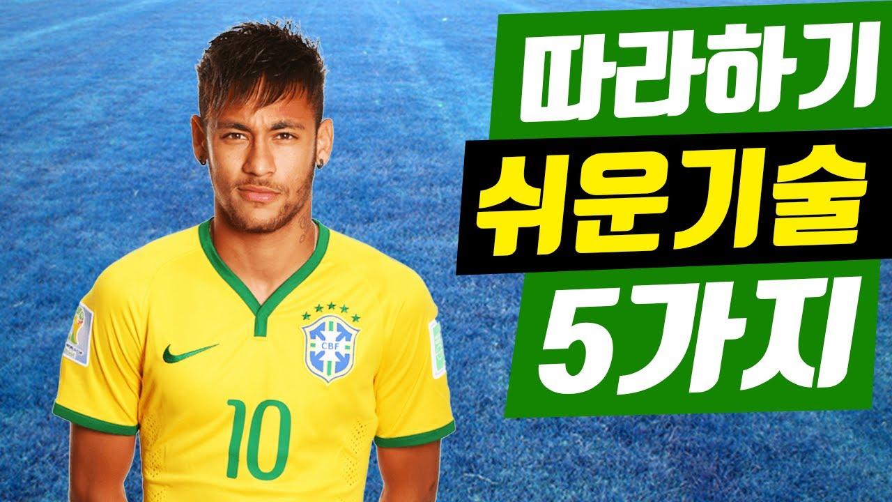 따라하기 쉬운 네이마르 축구 기술 5가지 : 5 Neymar Soccer Skills