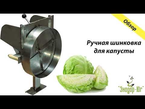 Шинковка для капусты (ручная) видео обзор от Экодор-Юг