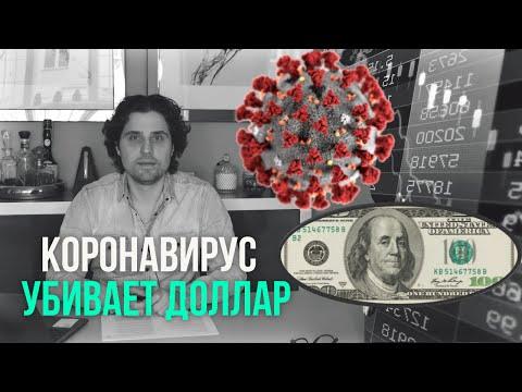 Коронавирус Убивает Доллар! Риск Глобального Кризиса | Новости от Финфак