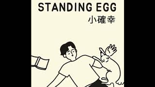 스탠딩에그(Standing Egg)-소확행(S.C.H:small but certain happiness)