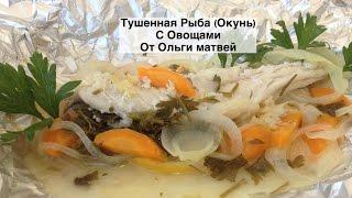 Тушенная Рыба с Овощами (Окунь) Baked Fish with Vegetables