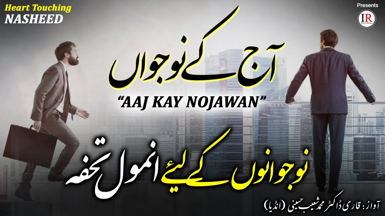 Motivational Nasheed, AAJ KAY NOJAWAN, Qari Muhammad Shoeb Hussaini, Islamic Releases