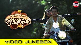 Angarajyathe Jimmanmar Jukebox | Roopesh Peethambaran | Rajeev Pillai | Anumohan