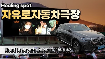 [Healing spot] 제7화 자유로자동차극장 가는길 with BENZ EQC / Road to Jayuro Drive-in Theater with Benz EQC