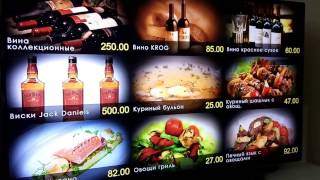 MenuBoard/Меню борд для кафе, баров, ресторанов