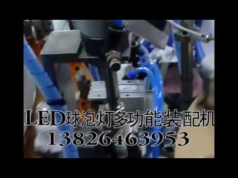 fully automatic LED bulb lamp assembly line