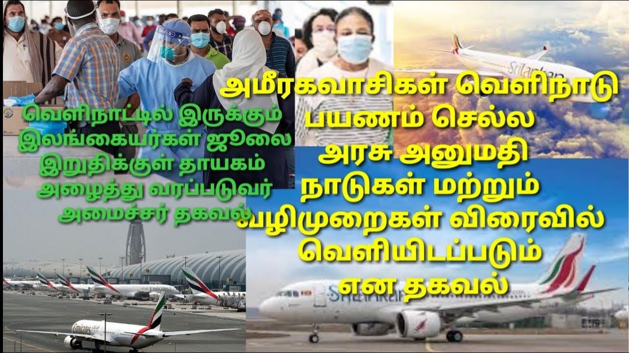 இலங்கை விமான நிலையத்தை திறக்க முடிவு  ||Sri Lanka Reopening Airport  Tamil News