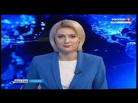"""Полный выпуск """"Вести-Самара"""" 17:00"""