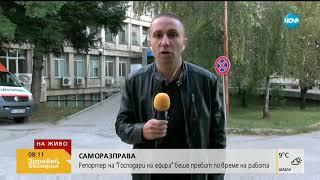 """Репортер на """"Господари на ефира"""" пребит заради разследване (27.09.2018г.)"""