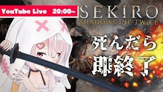 【SEKIRO】死んだら配信終了SEKIRO人生プレイ【兎鞠まり】