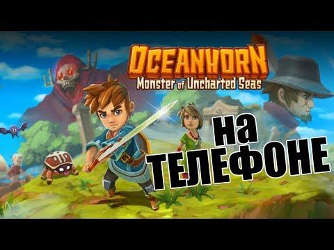 ПРОХОЖДЕНИЕ #1 OCEANHORN НА ТЕЛЕФОНЕ [ANDROID/iOS]