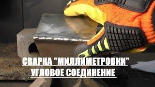 Как варить тонкий металл в угол электродом