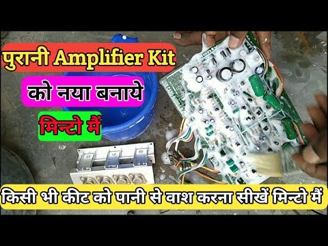 2n3055 amplifier kit ko kaise clean kare // how to clean dust from electronic circuit bords
