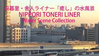 日暮里・舎人ライナー「癒し」の水風景 NIPPORI TONERI LINER Water Scene Collection thumbnail