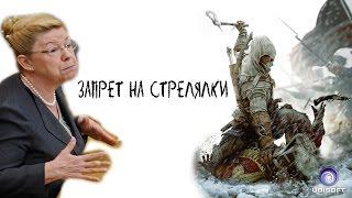 Assassins Creed - СТРЕЛЯЛКА! [Запрет на жестокие игры]