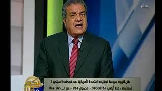 برنامج بكرة بينا | مع محمد جودة حول دعم امريكا للإرهاب وجائزة الشيخ عيسي بن علي-15-9-2017