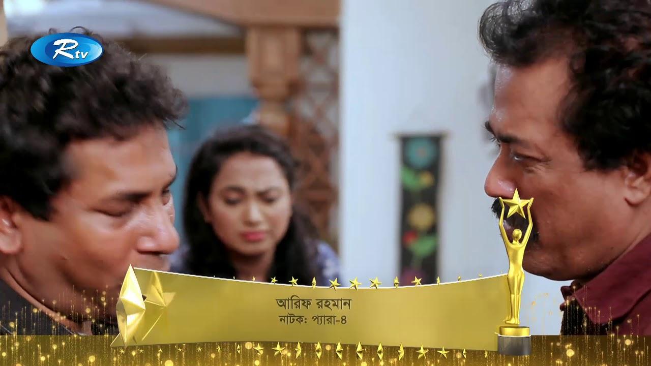 শ্রেষ্ঠ পরিচালক | Serial Drama | Sunsilk Rtv Star Award 2017 | Rtv