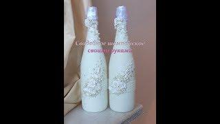 Свадебное шампанское своими руками/свадебные быки/мастер класс