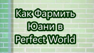 КАК СТАТЬ БОГАТЫМ В PERFECT WORLD? ВСЕ СЕКРЕТЫ РАСКРЫТЫ!