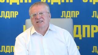 Владимир Жириновский о предстоящей встрече В. Путина и Д.Трампа