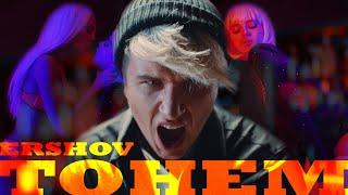 Смотреть клип Ershov - Тонем