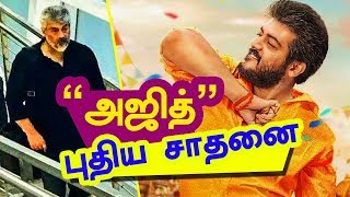 Thala Makes New Record – Scads Of Selfies With Fans!