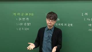 박광일 쌤과 숙명여고 전교 1등 학생과의 대화 (기출 분석의 중요성2)