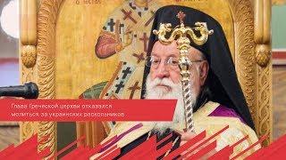 Глава Греческой церкви отказался молиться за украинских раскольников