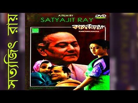 Kanchenjunga 1966 Bangla Art Film Full Movie By Satyajit Ray