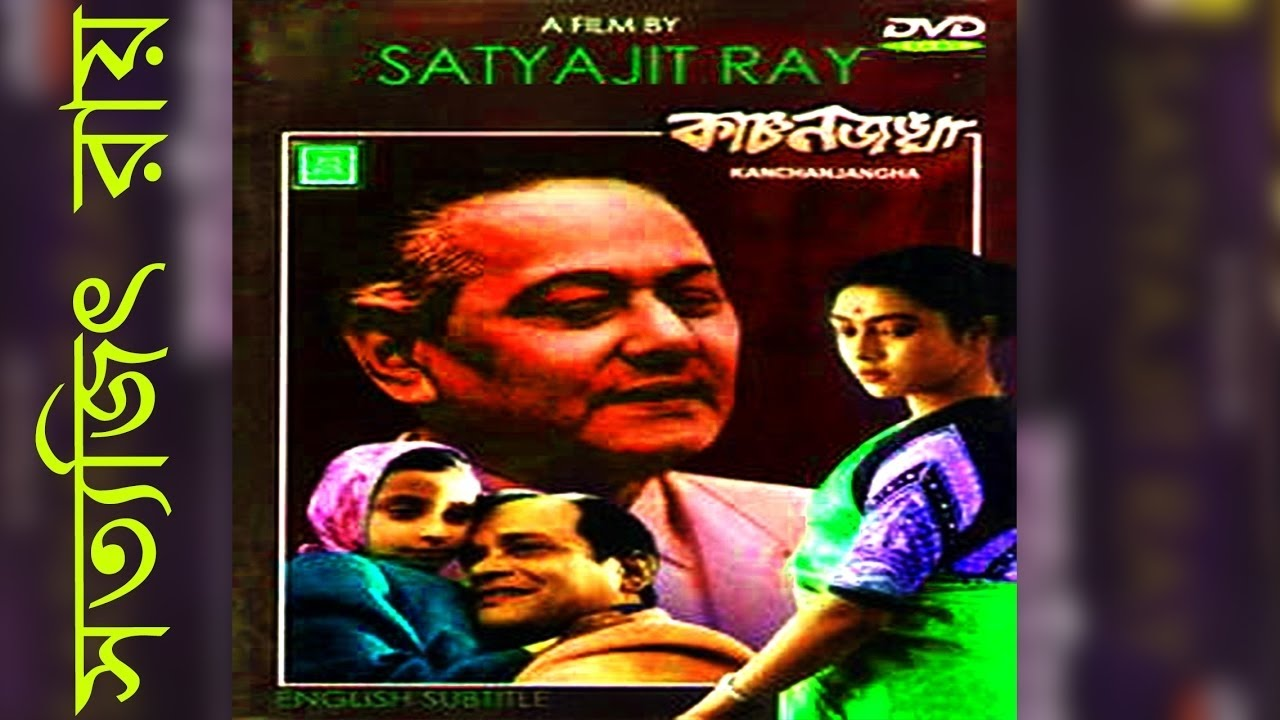 Kanchenjunga 1962 Bangla Art Film Full Movie By Satyajit Ray - YouTube