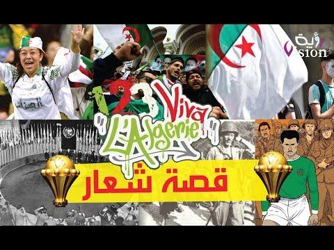 """شاهد حقائق مثيرة حول تاريخ شعار """"1.2.3 Viva l'Algérie""""  🇩🇿🇩🇿🇩🇿"""