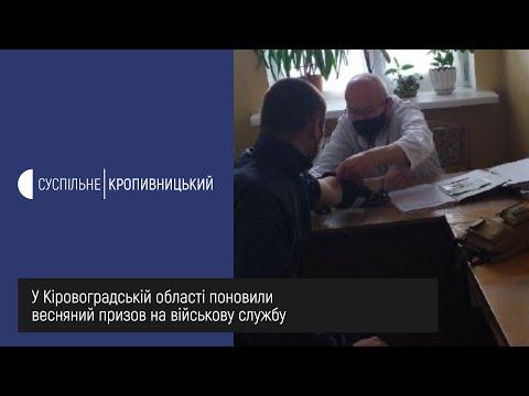 UA: Кропивницький: У Кіровоградській області поновили весняний призов на військову службу