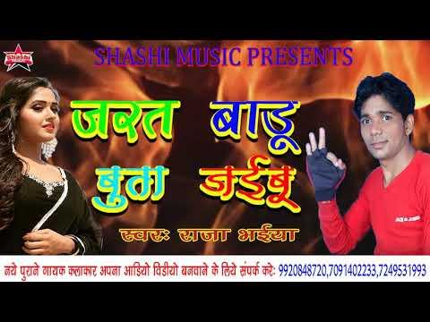 जिला गोरखपुर में जो आ जईबू || Jila Gorakhpur Me || Raja Bhaiya || Hit Bhojpuri Geet 2017