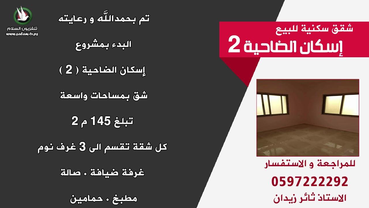 9af6e1cf6 شقق سكنية للبيع .. اسكان الضاحية 2 .. شاهد الفيديو - تلفزيون السلام