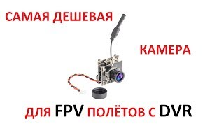 Самая дешевая камера для FPV полетов с записью на microSD