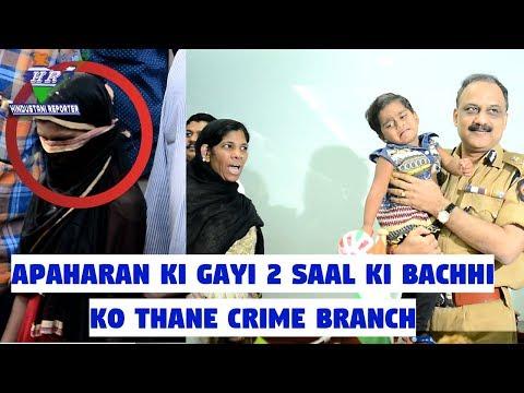 Apaharan Ki Gayi 2 Saal Ki Bachhi Ko Thane Crime Branch | Hindustani Reporter | Mp3