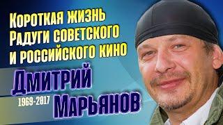 Дмитрий Марьянов Короткая жизнь Радуги советского и российского кино