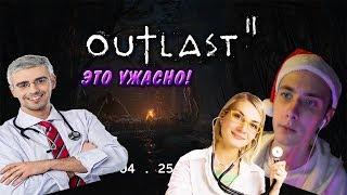 Джесус Играет в Outlast2 Чуть НЕ УМЕР! ВЫЗЫВАЛИ СКОРУЮ! СМОТРЕТЬ ВСЕМ! [Нарезка Игры Хесуса]