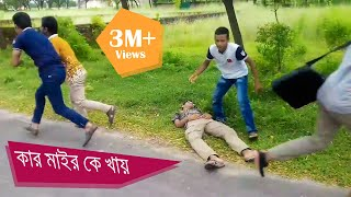 Para in life || কার মাইর কে খায় || It's only happen in Bangladesh